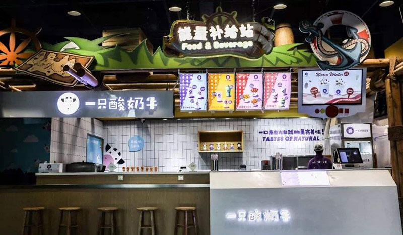 湖南长沙一只酸奶牛加盟店