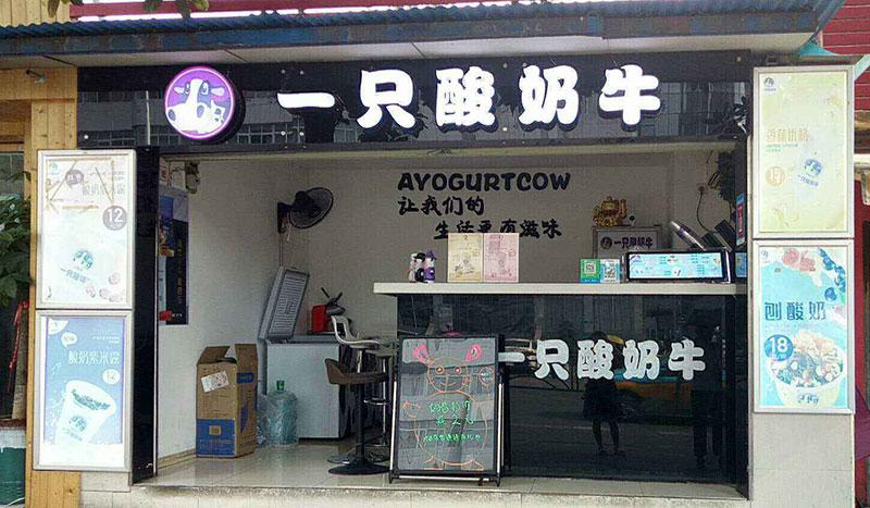 河南洛阳一只酸奶牛加盟店